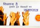 Delhi-Dispute-Resolution-Society