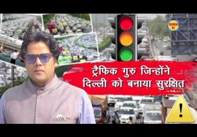 Father of Traffic Shailesh Sinha : जिन्होंने दिल्ली को बनाया सुरक्षित